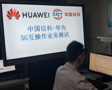 中国信科与华为成功完成了5G互操作测试实现5G终...