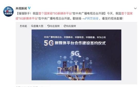 5G新媒体平台开建 华为终于出大招