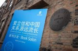 爱立信与中国携手同行四十年