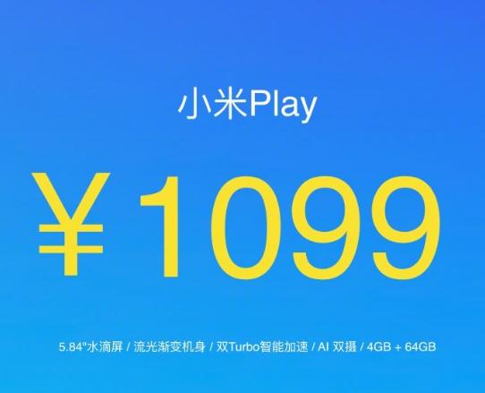 小米第一款水滴屏手机Play正式发布 内置流量+联发科P35处理器