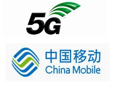 中国移动能否推动中国5G产业的发展