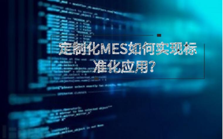 定制化MES如何实现标准化应用说明