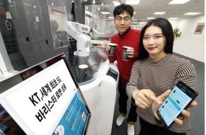 全球首家第五代移动通信网络机器人咖啡厅正式开业