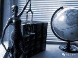 物联网最新法规覆盖范围有多大