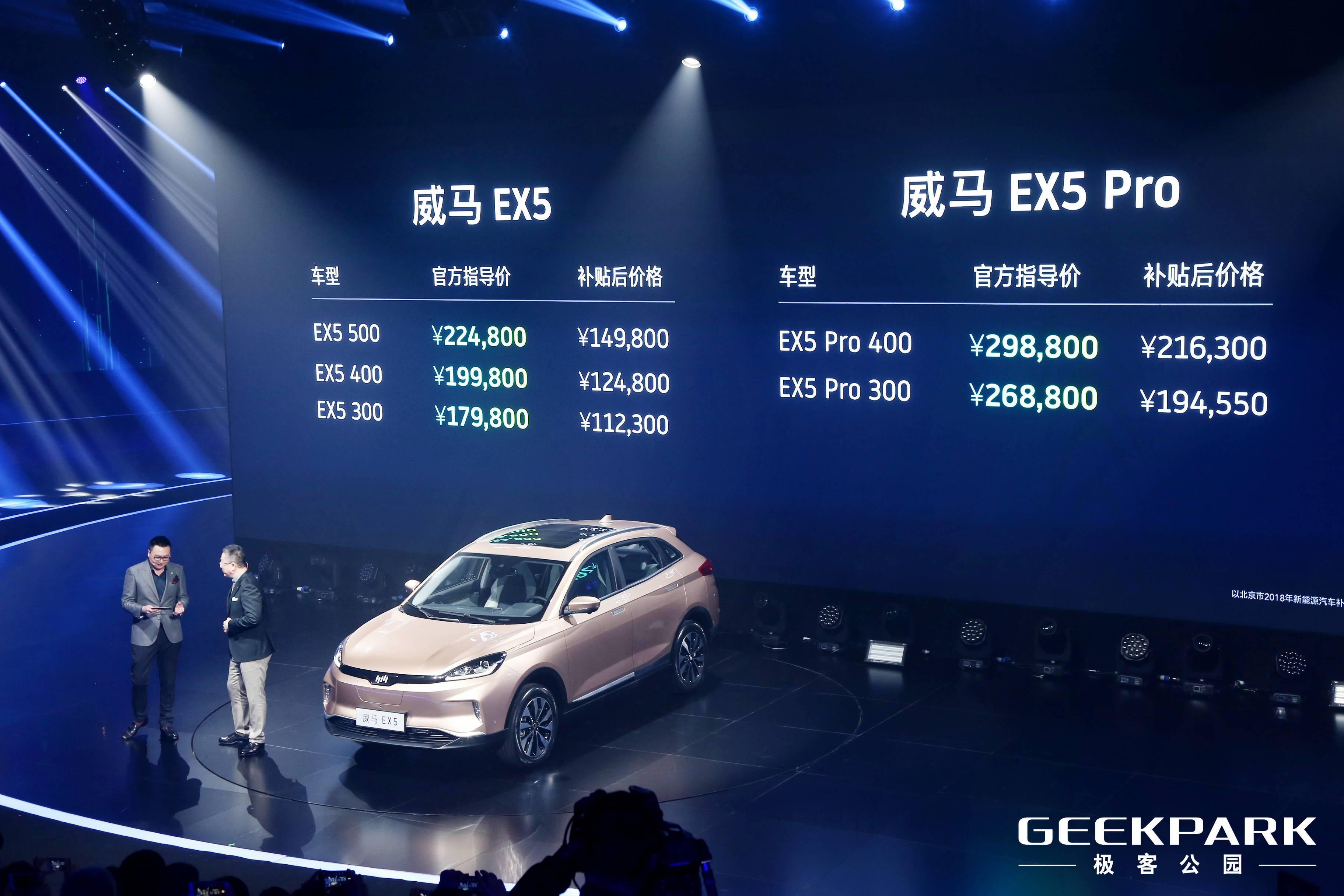 為什么威馬EX5真正實現了世界第一款全車交互智能化體驗