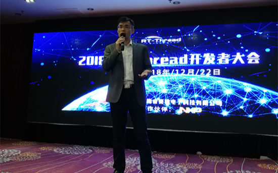 2018 RT-Thread深圳开发者大会圆满落幕