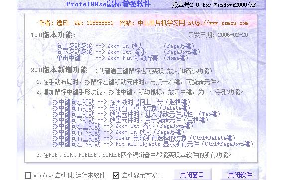 Protel99se鼠标增强App应用程序免费下载