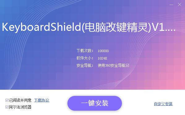 KeyboardShield电脑改键应用程序免费下载
