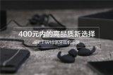 JEETW1S蓝牙耳机评测 在这个价位里属于不错的水准