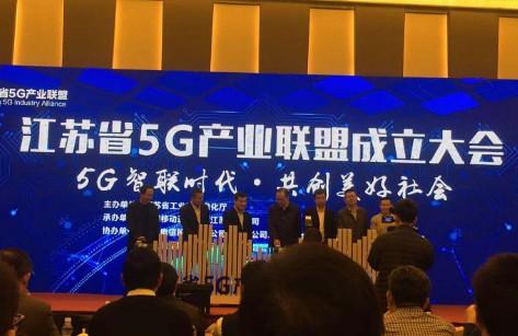 江苏省5G产业联盟正式成立将加速推进江苏省5G网...
