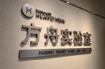 华为IoT方舟实验室正式公开:智能家居新战略开启
