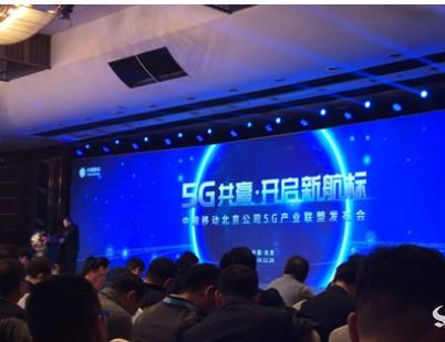 如何将北京建成5G网络示范之都