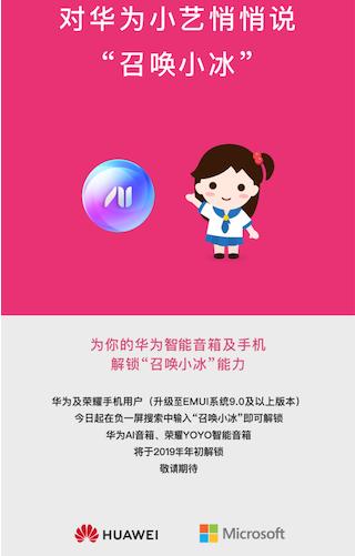 华为智能音箱与微软小冰配合 为AI音箱用户带来更...
