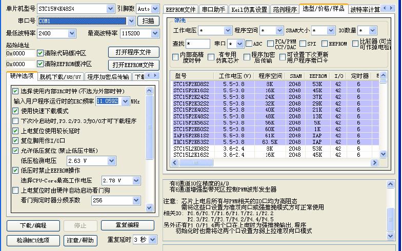 单片机C语言应用程序STC-ISP V6.85软件和STC-USB驱动安装说明