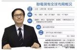 联电购买联电与日本富士通半导体所合资的12吋晶圆...