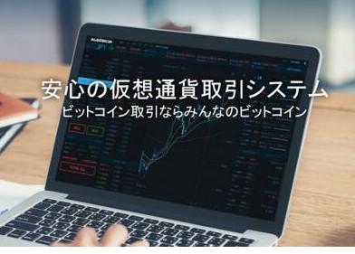 日本金融厅对Minnano Bitcoin交易所发出了行政处罚令