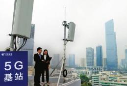 中国移动在四川开通了首个5G基站