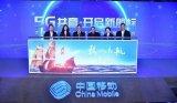 北京移动成立5G产业联盟打造成5G示范之都