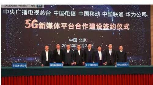 央广与三大运营商及华为在北京共同签署了5G新媒体...