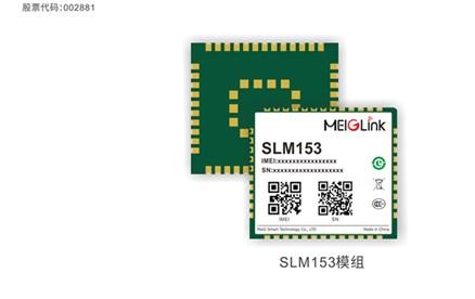 Qualcomm开发出新一代多模窄带物联网模组SLM153可降低70%的功耗