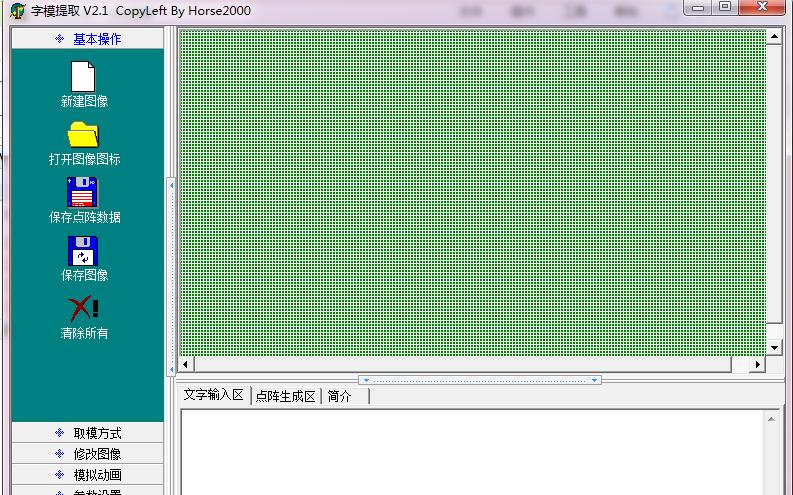 ZIMO21 LCD取模软件应用程序免费下载