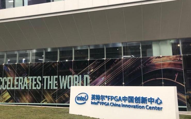 英特尔全球最大的FPGA创新中心落户重庆,除了A...