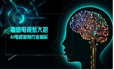海信重新定义AI电视 彩电AI水平提升至新高