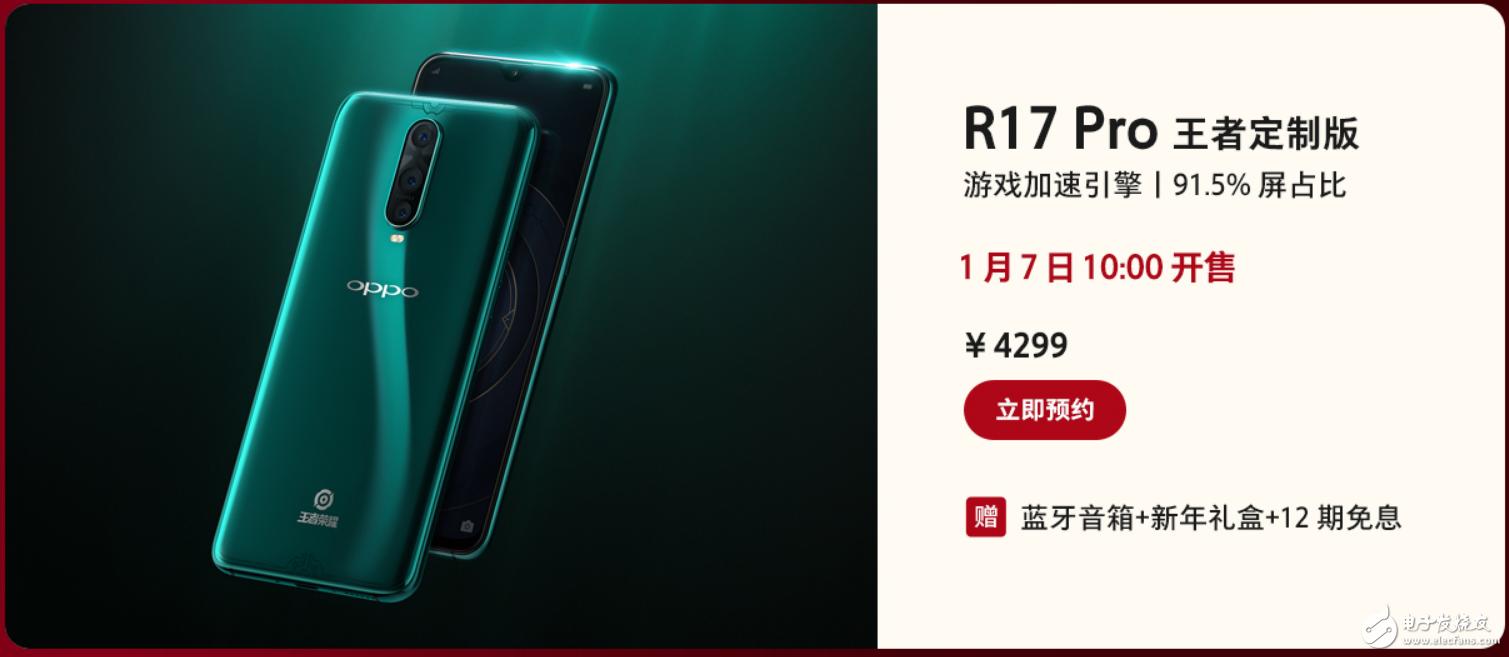 OPPO宣布推出R17Pro王者定制版 1月7日开售