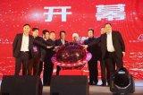 2018年世界电子商务大会在北京国际会议中心成功召开