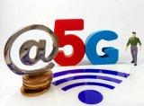 企业急于部署5G 或将自建专网弥补不足