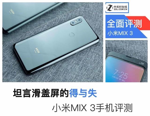 小米MIX3评测 虽搭载高通骁龙845但并没有发挥出最大性能