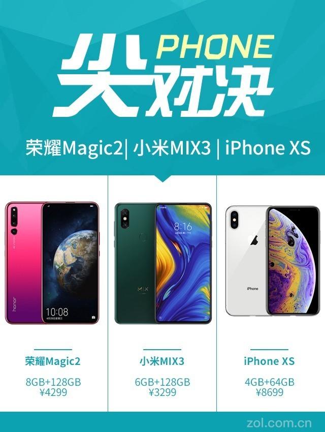 荣耀Magic2和小米MIX3以及iPhoneXS哪个最好