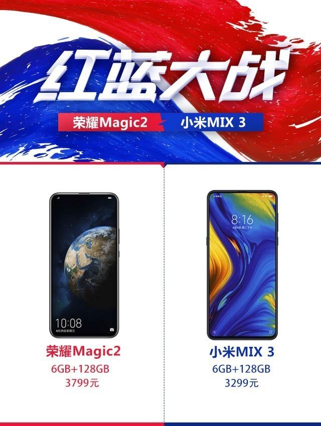 荣耀Magic2和小米MIX3哪个最值得买