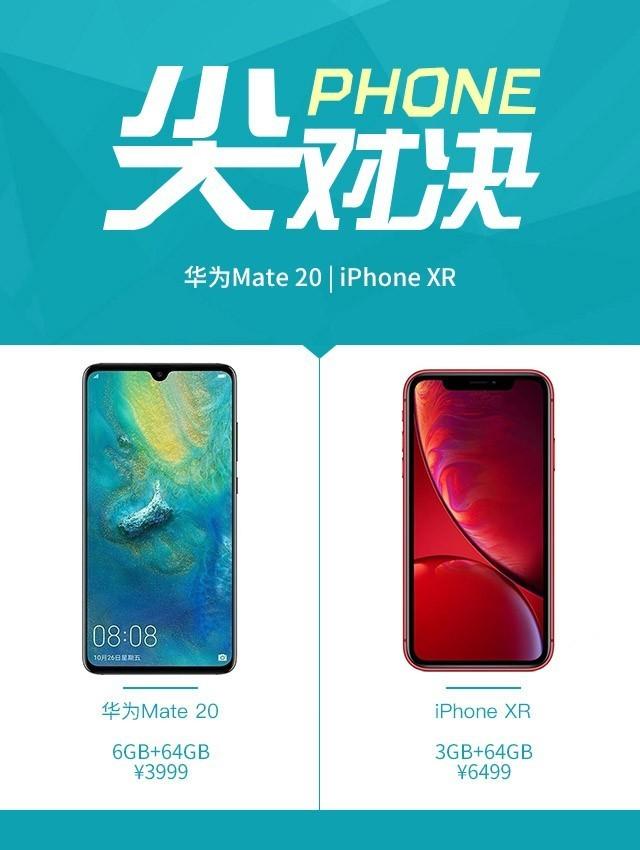 华为Mate20和iPhoneXR哪个设计的最好