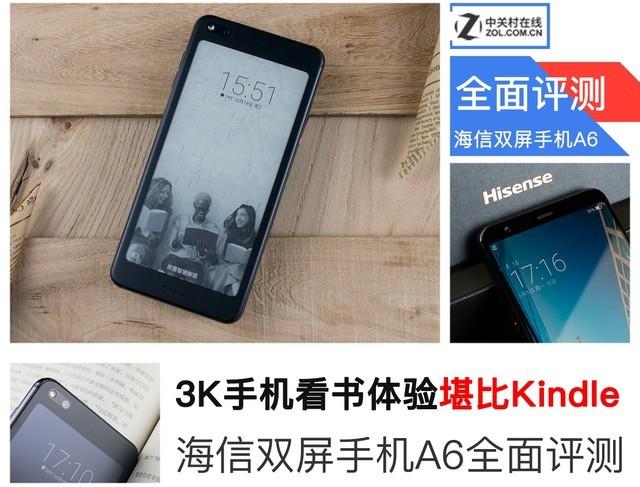 海信双屏手机A6评测 随时都能掏出来沉浸在阅读世...