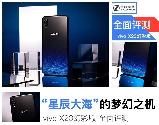 vivoX23幻彩版评测 值不值得买