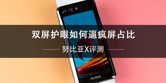努比亚X评测 必将引领手机进化方向