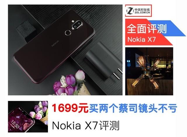 NokiaX7怎么樣 到底值不值得買