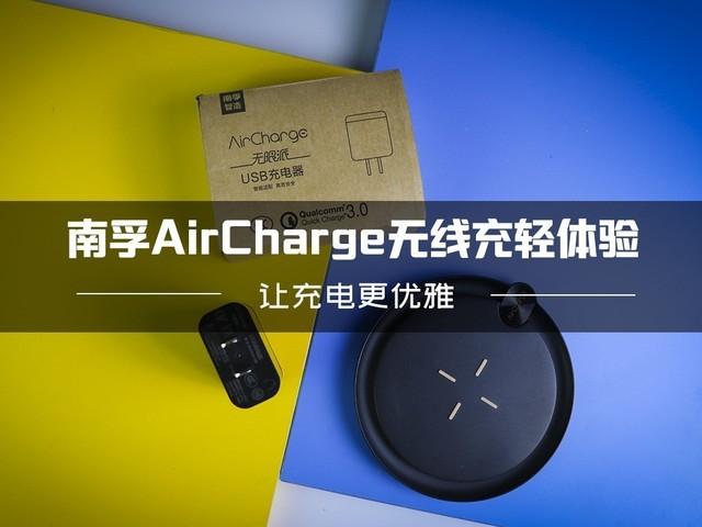 南孚AirCharge无线充评测 对传统无线充电器的印象彻底颠覆