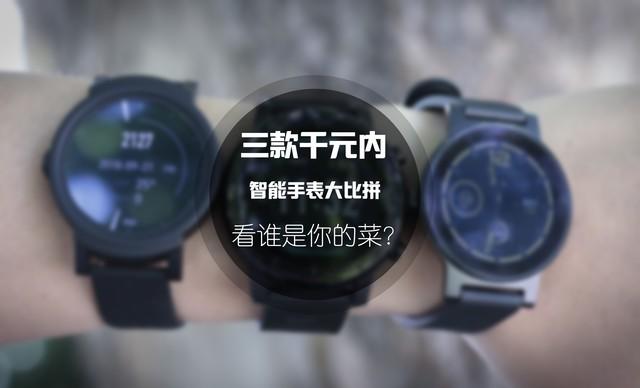 三款千元价位智能手表对比 哪款最好