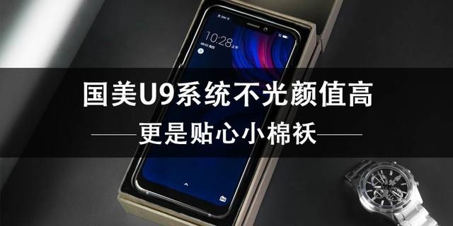 国美U9系统评测 当今国产手机系统中属于第一梯队
