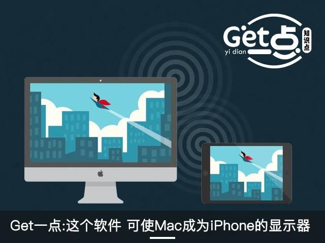 怎样将iPhone的屏幕投至MacBook上
