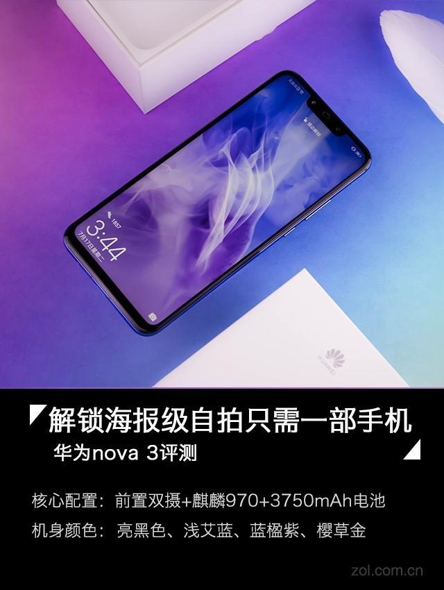 华为nova3评测 一款完成度非常高的手机