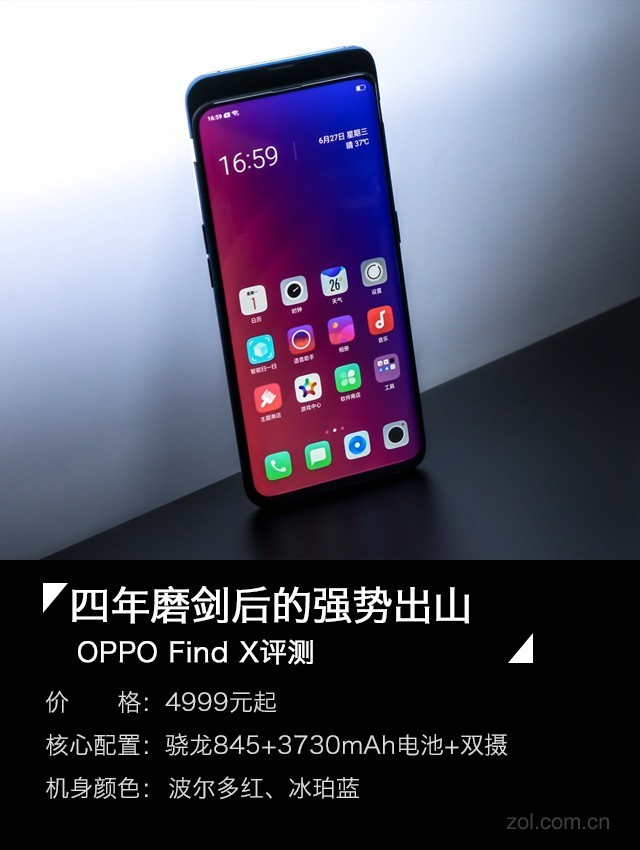 OPPOFindX评测 强势归来
