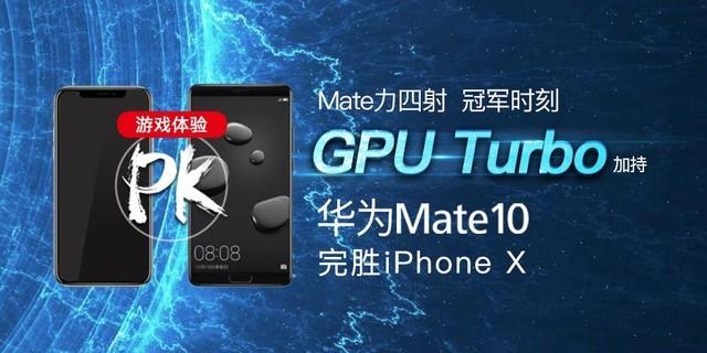 华为Mate10和iPhoneX哪个玩游戏最好