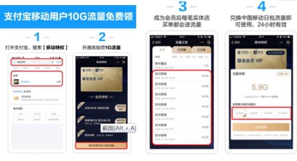中国移动联合支付宝发布双V计划给移动互联网行业带...