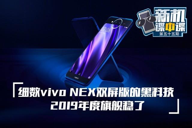 vivoNEX双屏版使用了哪些黑科技