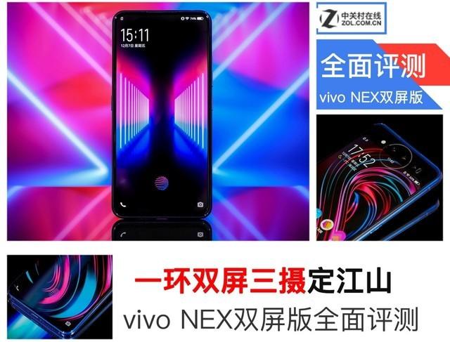 vivoNEX双屏版评测 双面屏幕绝不止一面精彩