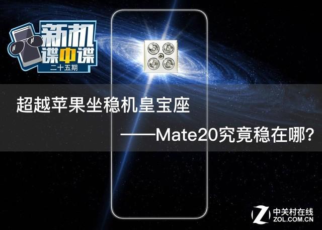 Mate20为什么能稳坐国产机皇