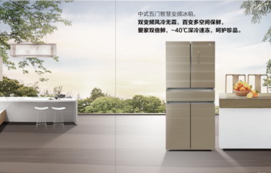 澳柯玛推出第五代中式智慧冰箱 助力冰箱回归保鲜潮...